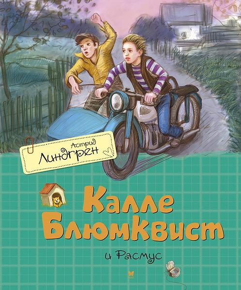 Линдгрен Астрид / Калле Блюмквист и Расмус (илл. Гапей Александр)