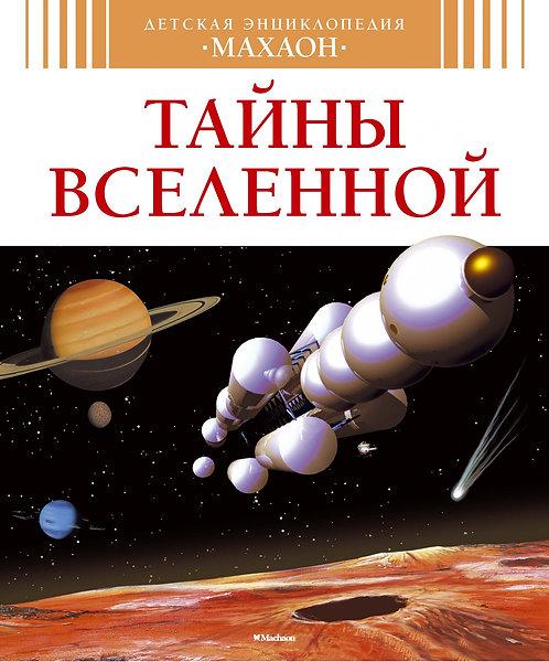 Симон Ф., Буэ М. / Тайны Вселенной (илл. Каппон Мануэла,Винсент Франсуа)