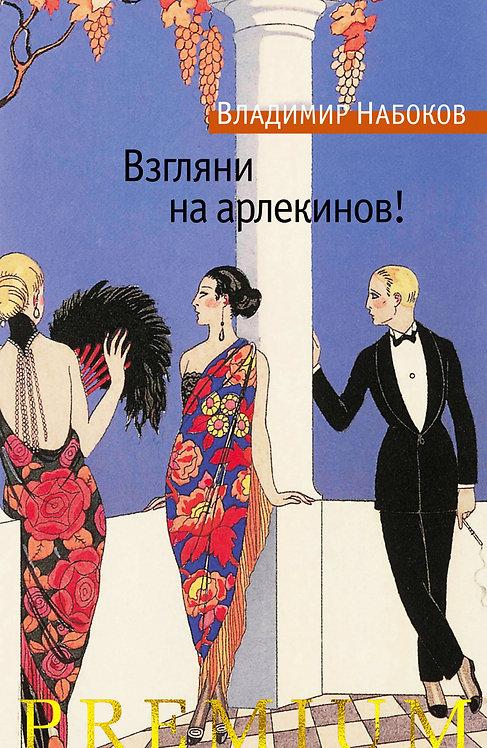 Набоков Владимир / Взгляни на арлекинов! (илл. Гореликов Валерий)