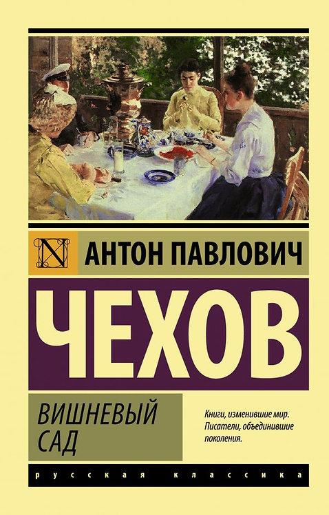 Чехов Антон / Вишневый сад