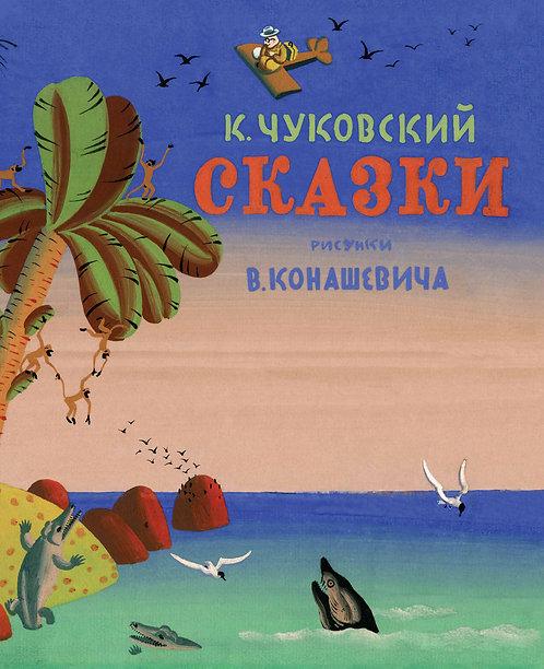 Чуковский Корней / Сказки. Чуковский (илл. В. Конашевича)