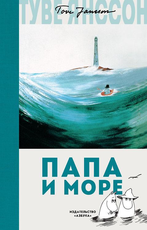Янссон Туве / Папа и море (илл. Янссон Туве)