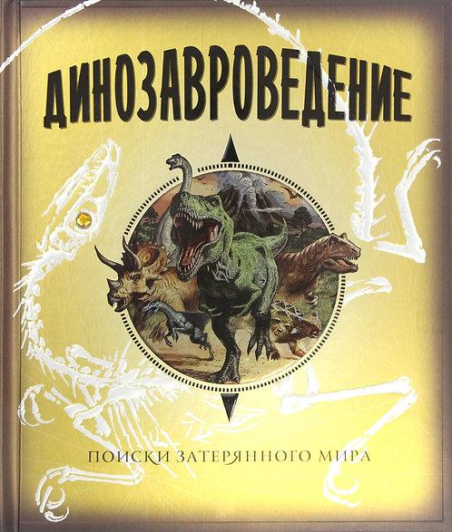 Раймс Ролли / Динозавроведение. Поиски затерянного мира (илл.Блайт Г., Каррел Д.