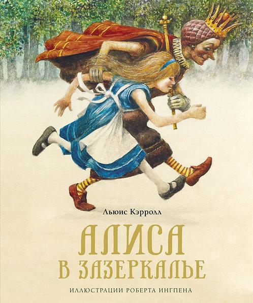 Кэрролл Льюис / Алиса в Зазеркалье (илл. Ингпен Роберт)