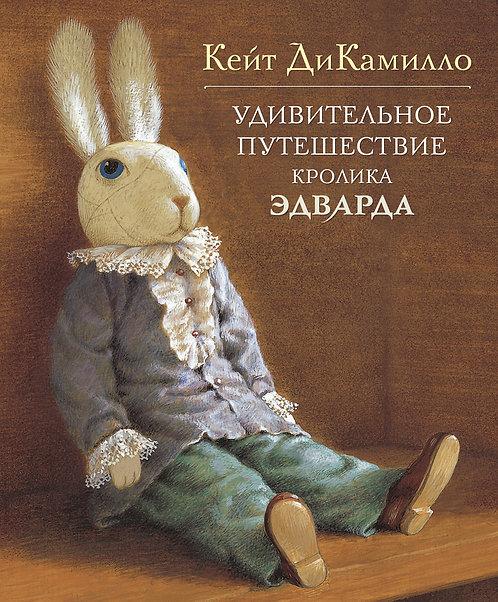ДиКамилло Кейт / Удивительное путешествие кролика Эдварда (илл. Баграм И.)