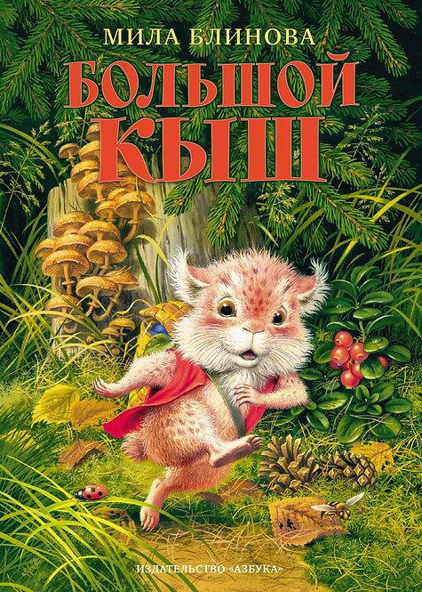 Блинова Мила / Большой Кыш (илл. Бордюг Сергей)