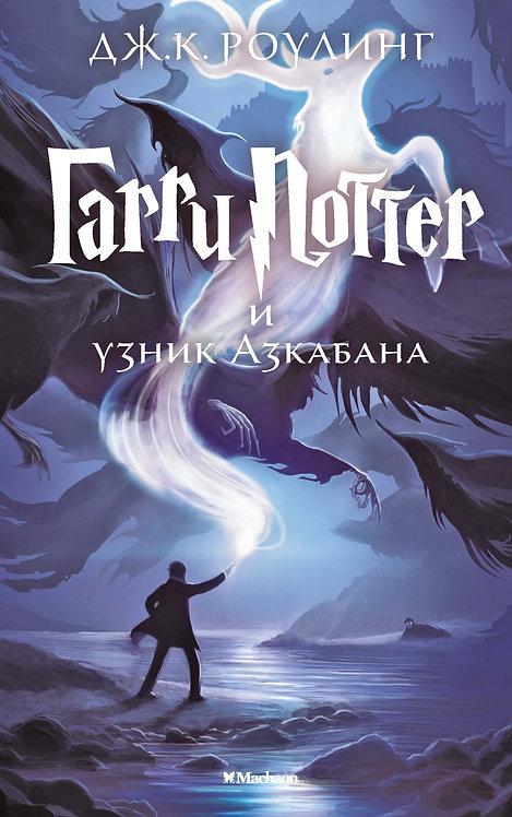 Роулинг Джоанна / Гарри Поттер (кн. 3) и узник Азкабана