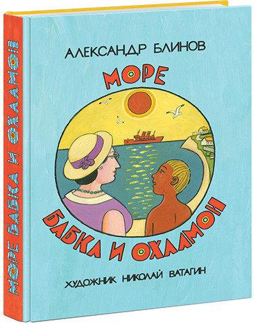 Блинов Александр / Море бабка и охламон (илл. Ватагин Николай)