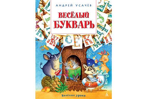 Усачёв Андрей / Весёлый букварь