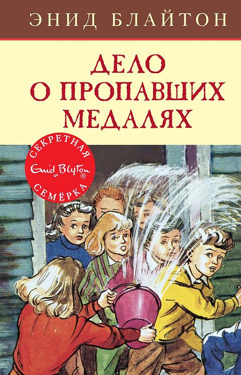 Блайтон Энид / Дело о пропавших медалях. Кн.14