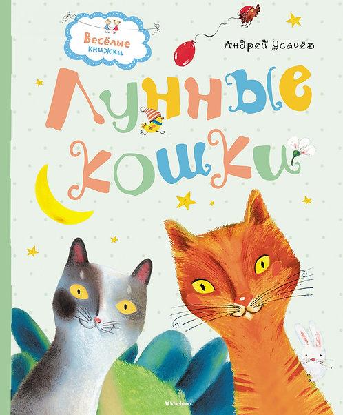 Усачёв Андрей / Лунные кошки