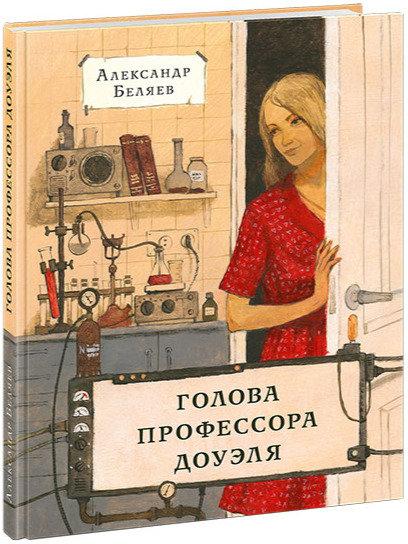 Беляев Александр / Голова профессора Доуэля (илл. Пахомов Олег)