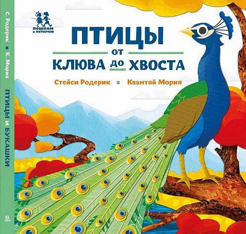 Родерик Стейси / Птицы и букашки: от носа до хвоста
