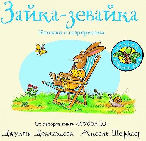 Дональдсон Джулия / Зайка-зевайка (книжка-игрушка) (илл. Шеффлер Аксель)