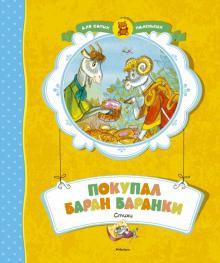 Покупал баран баранки (сборник стихов для детей) (илл. Тржемецкий Борис)