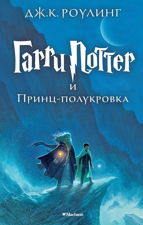Роулинг Джоанна / Гарри Поттер (кн. 6) и Принц-полукровка