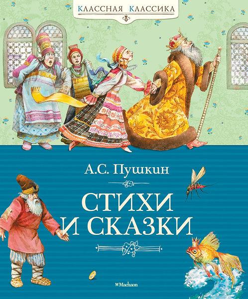 Пушкин Александр / Стихи и сказки. Пушкин