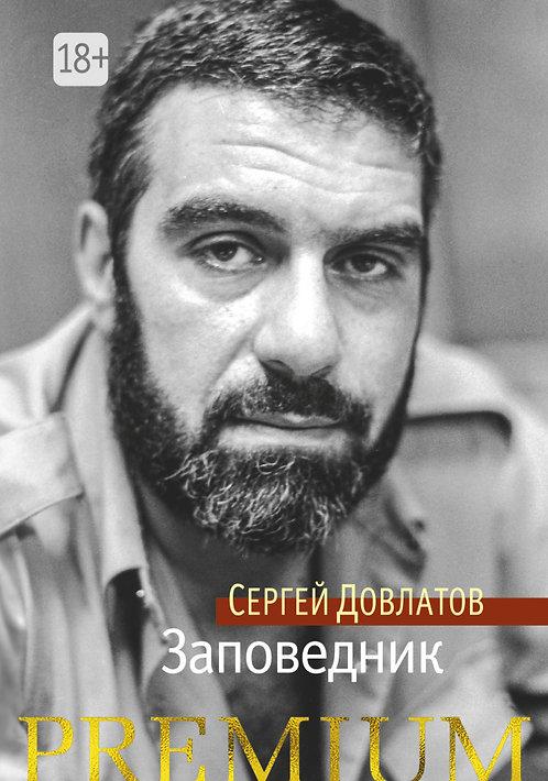 Довлатов Сергей / Заповедник