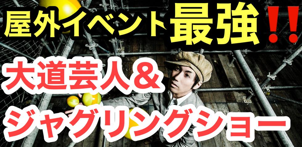 屋外イベント最強!大道芸&ジャグリングショー