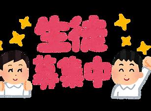 text_bosyuu_seito.png