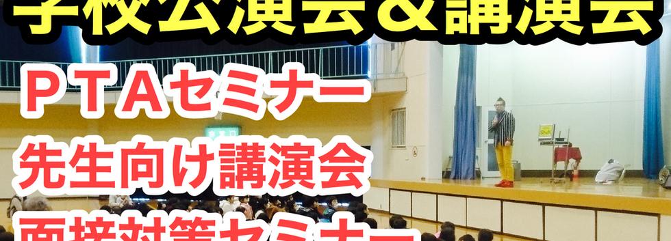 学校講演会・PTAセミナー