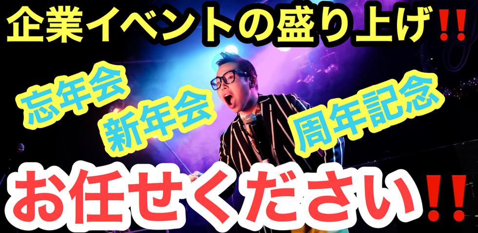 企業イベント(忘年会・新年会・周年記念)