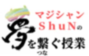 マジシャンShuNの夢を繋ぐ授業_20190531_群馬県立南八幡小学校.png