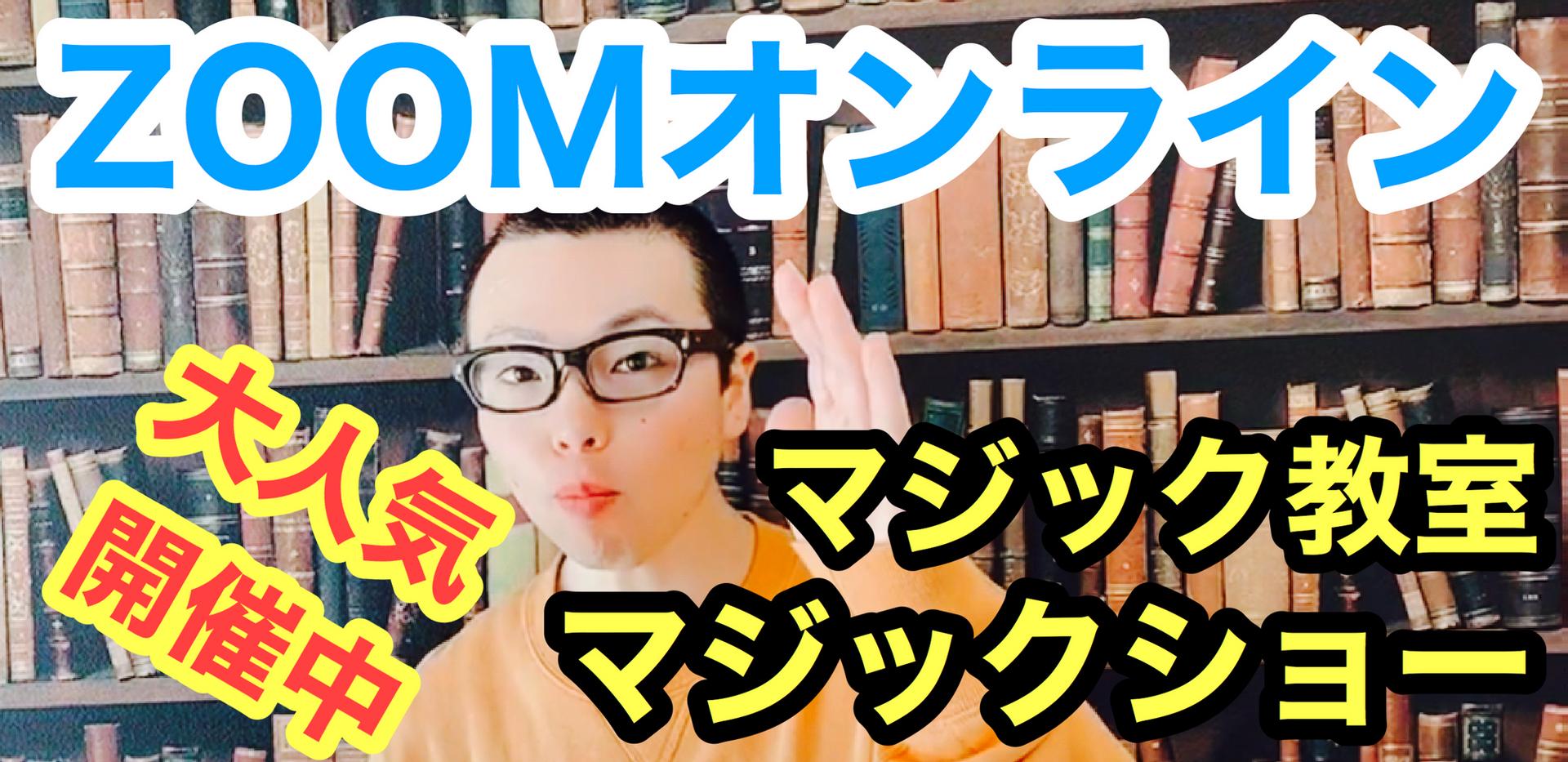 ZOOMオンラインマジックショー&マジック教室
