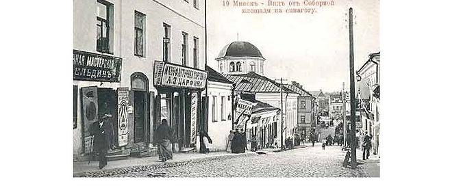 Minsk_syn_Holodnaya-vid.jpg