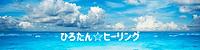 YouTubeバナーひろたん1.png
