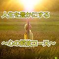 kokoronokaihou2.jpg