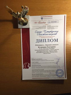 диплом лауреата I степени (соло)