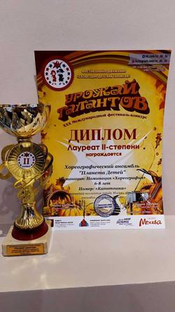 """Фестиваль-конкурс """"Урожай талантов"""""""