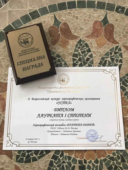 лауреаты I степени