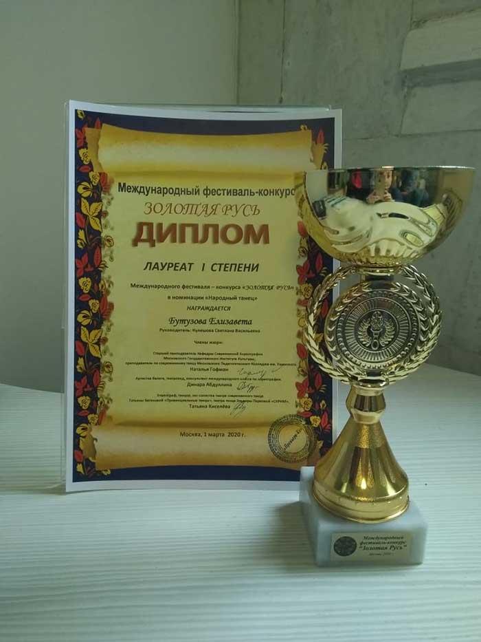 """Фестиваль-конкурс """"Золотая Русь"""""""