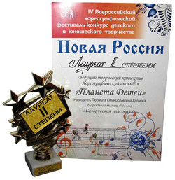 Лауреаты II степени.