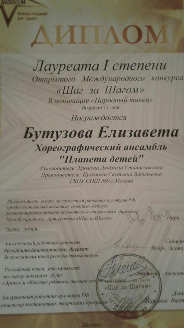 Диплом лауреат I степени
