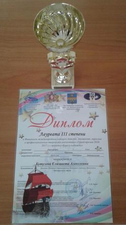Диплом лауреата III степени