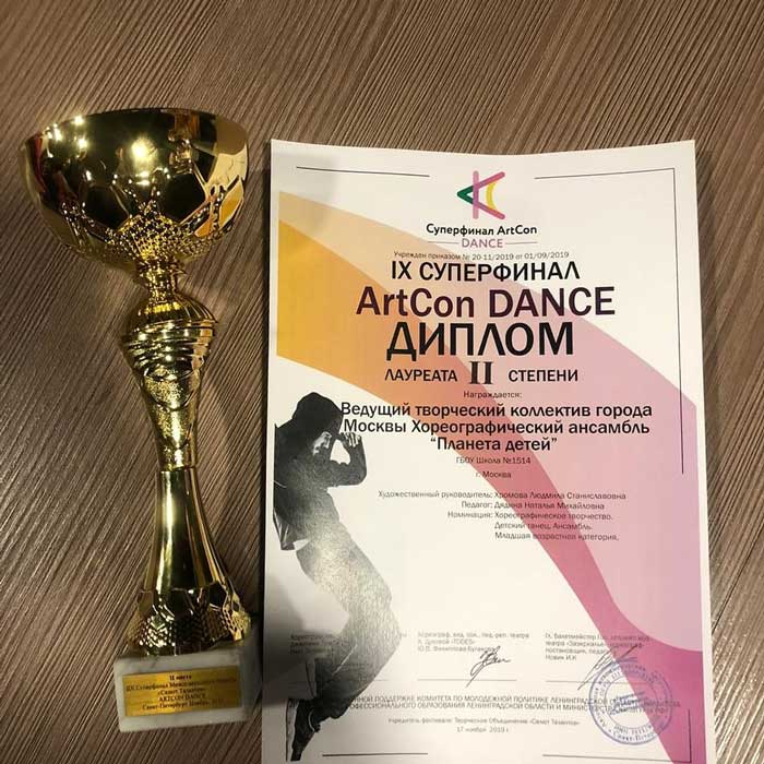 9 Суперфинал ArtCon Dance
