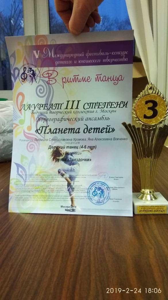 """Фестиваль """" В ритме танца"""" 2019 год"""