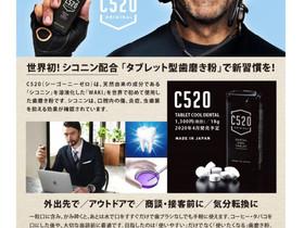タブレット型歯磨き粉【C520】リリース
