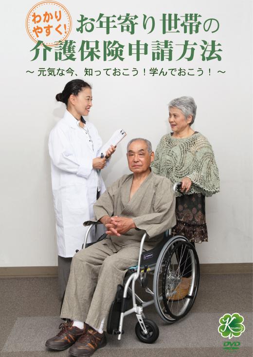 お年寄り世帯の介護保険申請方法