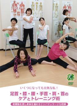 足首・膝・腰・手首・肩・首のケアとトレーニング術