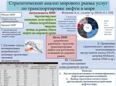 08_3__Графический постер_Фомичева КА.JPG