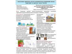17_3_Графический постер_Кушнир М, Ченцов