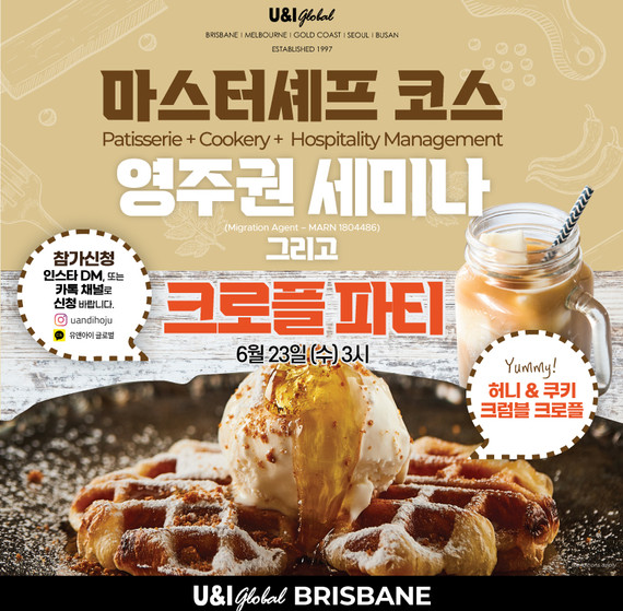 2021Jun_Master-chef-seminar_with-Croiffl
