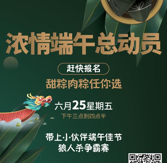 2021Jun_Dragon-Boat-Festival-mandarin-S.