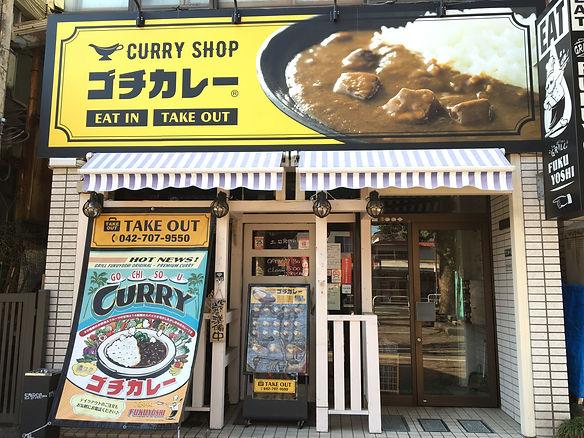 Gochi_Curry.jpeg