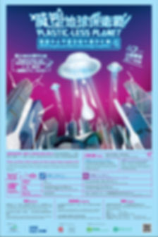 HKCEC_Think Before Plastic 2019 Poster_l