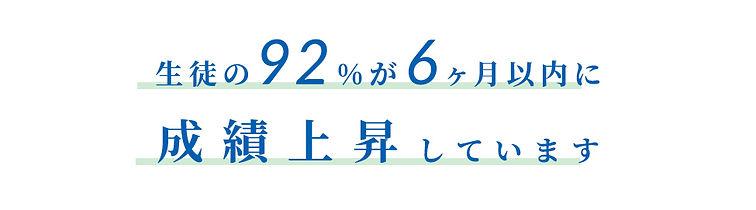 生徒の92%.jpg
